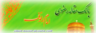بانك مقالات رضوي وبلاگ امام رئوف - http://imam-raouf.blogfa.com
